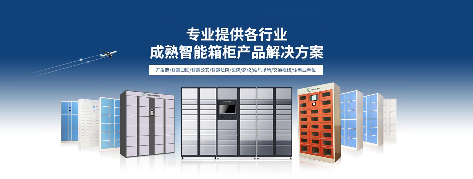 智能柜厂家,智能柜生产厂家,智能储物柜系统