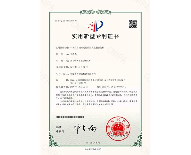 一种具有消毒功能的外卖取餐智能柜(电子专利证书)-1