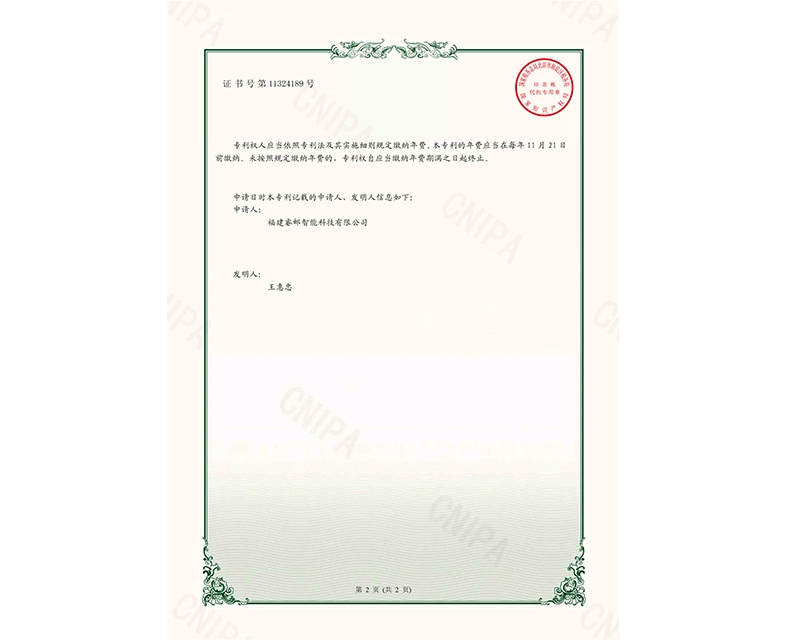 一种可实现多功能打开的智能信包箱(电子专利证书)-2