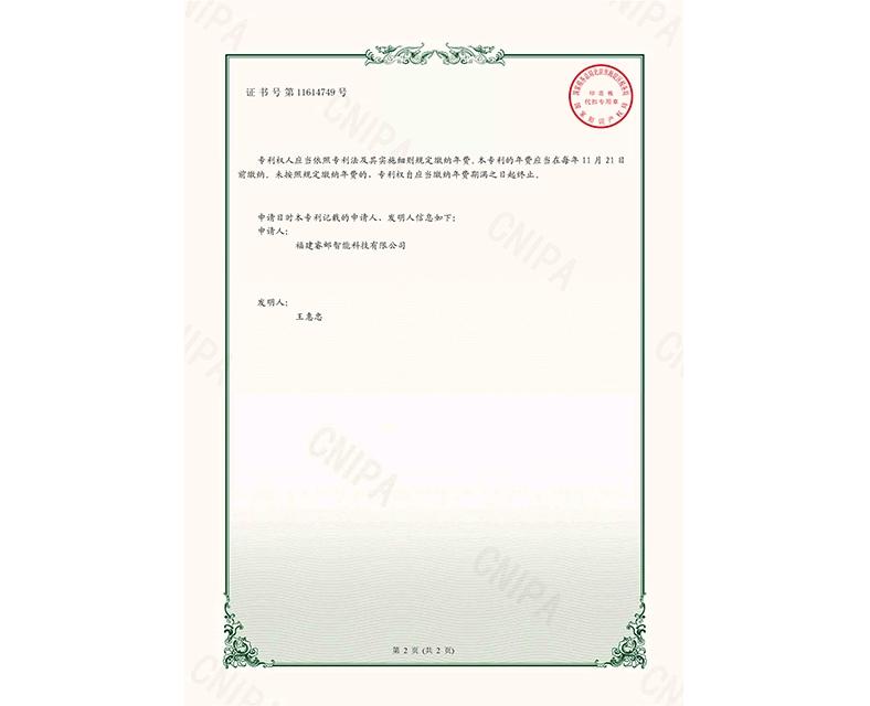 一种可实现人脸识别的智能柜(电子专利证书)-2