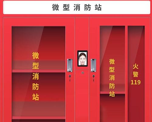 智能消防柜